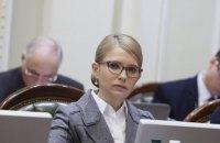 Тимошенко запропонувала бойкотувати розгляд законопроектів до введення мораторію на подорожчання газу