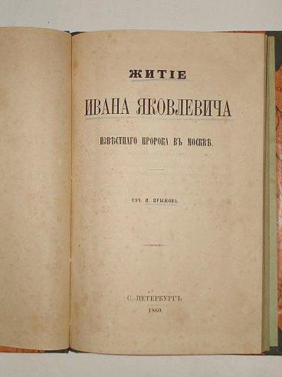 Издание Прыжова о Корейше, 1960 г