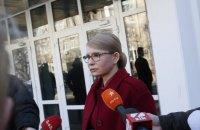 Тимошенко дала показания в деле о подкупе избирателей