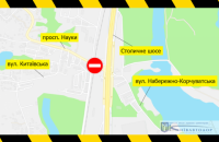 У Києві на проспекті Науки щоночі 18-20 грудня закриватимуть залізничний переїзд