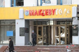 """Дело """"макеевских террористов"""" рассмотрят повторно"""