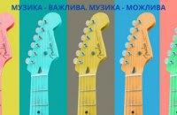 В Україні запрацював проєкт, у межах якого дітей із синдромом Дауна та їхніх братів і сестер навчатимуть музики онлайн