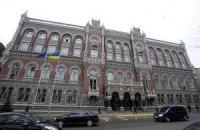 НБУ пояснив уповільнення економіки утилізаційним збором в Росії