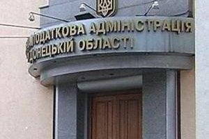 Донецькі сепаратисти не знайшли зброї і пішли з Податкової