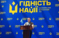 У Києві відбувся всеукраїнський з'їзд патріотичного руху «Гідність нації»