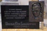 Харьковские общественники начали собирать деньги на новую доску Шевелеву