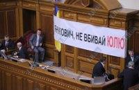Рада в очередной раз отказалась декриминализировать статью Тимошенко