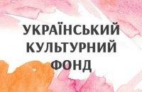 Мінкульт оголосив конкурс на посаду виконавчого директора Українського культурного фонду