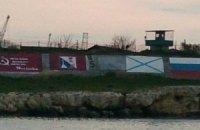 В Севастополе на Инженерном мысе на месте флага Украины нарисовали красное знамя