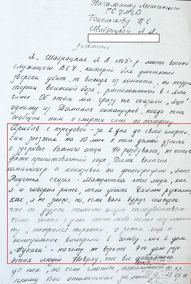 """Фрагмент листа матері Дмитра Шабрацького до на той час начальника лисичанської міліції Топольскова. У цьому фрагменті йдеться про те, що «Поет» попереджав навіть своїх батьків про те, що його можуть убити та вказував на конкретних людей"""""""