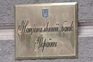 Нацбанк пригрозил банкам санкциями