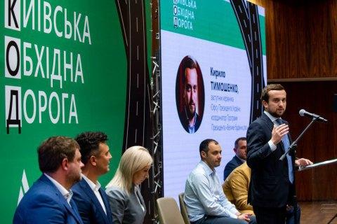 В Офисе президента представили проект строительства новой обходной дороги вокруг Киева