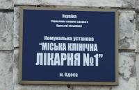 Вор обесточил два корпуса больницы в Одессе
