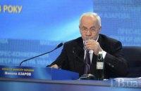 Азаров не считает историческим решение Украины о приостановке подготовки к подписанию СА