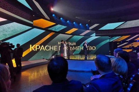 """Стали известны победители всеукраинского рейтинга """"Книга года""""-2018"""