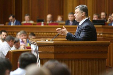 Порошенко призвал Раду отменить залог для коррупционеров