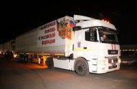 Росія готує черговий «гумконвой» для Донбасу