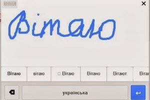 Google научился распознавать рукописный текст на украинском