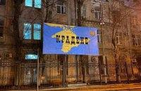 """Біля консульства РФ у Харкові розмістили банер із зображенням Криму і написом """"Крадене"""""""