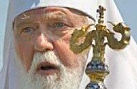 Патриарх Филарет: В Украине нет единой поместной церкви