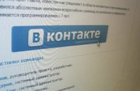 """У Росії заблокували """"Євромайдан"""" у """"ВКонтакте"""""""