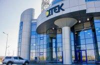 """Нідерландська компанія DTEK B.V. стала власником 72,93% акцій """"ДТЕК Київські електромережі"""""""
