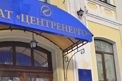 """На """"Центрэнерго"""" сменился руководитель"""