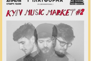 У Києві пройде джазовий фестиваль Kyiv Music Market