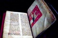 Одну з найбільш рідкісних і дорогих книг світу виставили в іспанському соборі