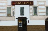 НБУ закрыл крупный по размеру Златобанк