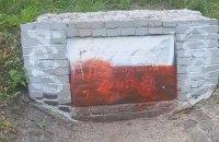 Памятный знак воинам УПА в Харькове в очередной раз облили красной краской