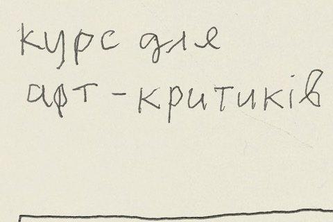В Харкові пройде інтенсив для арткритиків