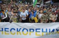 """В центре Киева прошло """"шествие непокоренных"""""""