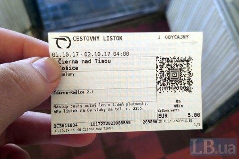 """Онлайн-продажа билетов на поезда работает с перебоями, - """"Укрзализныця"""""""