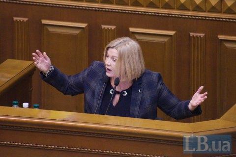Геращенко выступила за созыв внеочередной сессии Рады