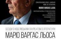 В Киев приезжает писатель и нобелевский лауреат Марио Варгас Льоса