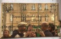 Український культурний центр у Парижі отримав ім'я Василя Сліпака