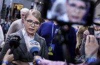 """Тимошенко закликала українців припинити """"політичний передоз"""" і перестати сваритися"""
