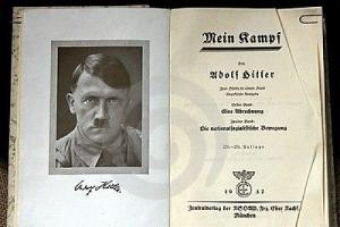 """У Німеччині """"Майн Кампф"""" Гітлера стала хітом продажів у 2016 році"""