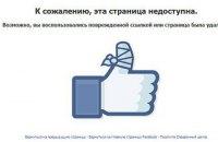 """Facebook видалив 270 сторінок російської """"фабрики тролів"""""""