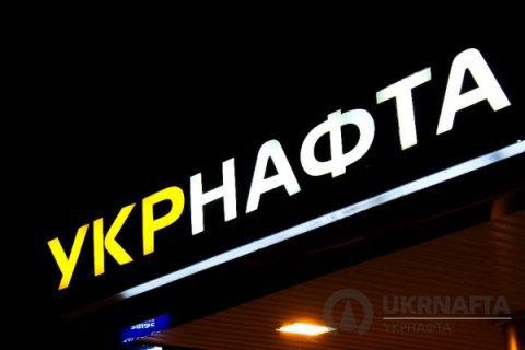 "ДФС описала майно ""Укрнафти"" на 3,3 млрд гривень"