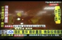 На Тайване разбился самолет, более 50 человек погибли