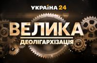 """Телеканал """"Україна"""" закриває програму """"Велика деолігархізація"""", бо """"зник предмет розгляду"""""""