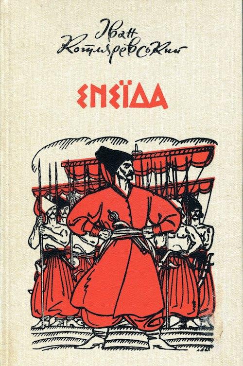 Видання Енеїди 1968 року з ілюстраціями Анатолія Базилевича