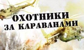 Держкіно заборонило російський серіал про війну в Афганістані