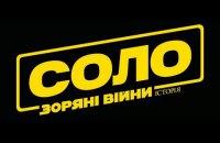 """Вышел первый трейлер к фильму про Хана Соло из вселенной """"Звездных войн"""""""