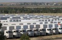 Российский гуманитарный груз остается на границе
