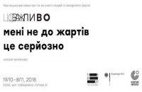 В Киеве пройдет выставка с участием художников с синдромом Дауна