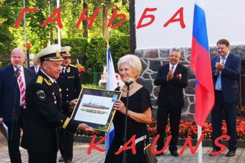 Посольство в Латвії: керівниця української громади в Лієпаї взяла участь у заходах до дня ВМС РФ