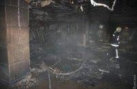 В Одессе сожгли игорный клуб